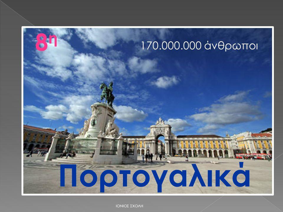 8η8η Πορτογαλικά 170.000.000 άνθρωποι ΙΟΝΙΟΣ ΣΧΟΛΗ