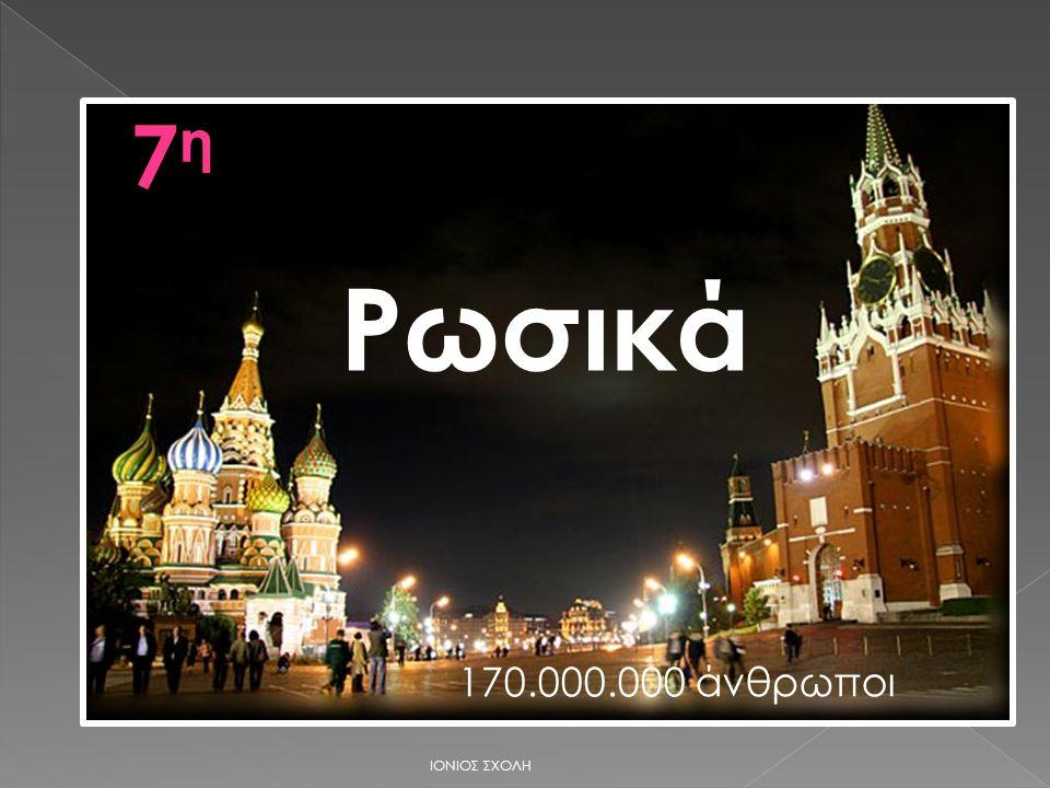 7η7η Ρωσικά 170.000.000 άνθρωποι ΙΟΝΙΟΣ ΣΧΟΛΗ