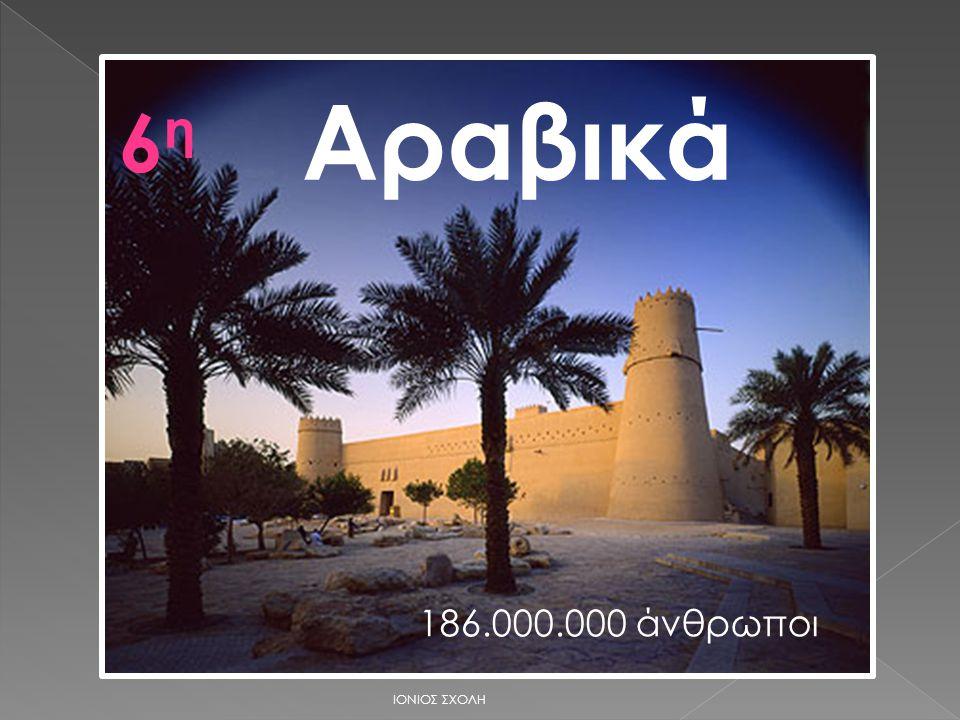 6η6η Αραβικά 186.000.000 άνθρωποι ΙΟΝΙΟΣ ΣΧΟΛΗ