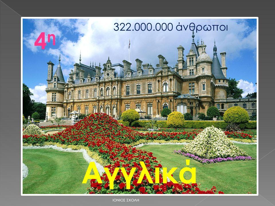 4η4η Αγγλικά 322.000.000 άνθρωποι ΙΟΝΙΟΣ ΣΧΟΛΗ