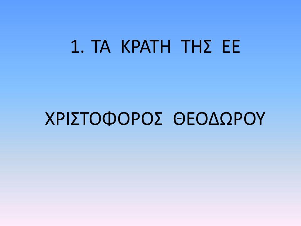 1. ΤΑ ΚΡΑΤΗ ΤΗΣ ΕΕ ΧΡΙΣΤΟΦΟΡΟΣ ΘΕΟΔΩΡΟΥ