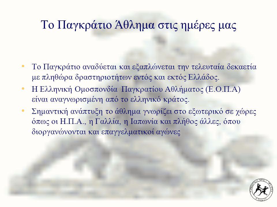 Το Παγκράτιο Άθλημα στις ημέρες μας Το Παγκράτιο αναδύεται και εξαπλώνεται την τελευταία δεκαετία με πληθώρα δραστηριοτήτων εντός και εκτός Ελλάδος. Η