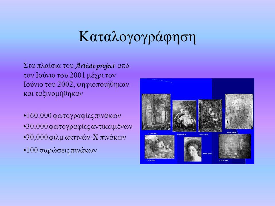 Καταλογογράφηση Στα πλαίσια του Artiste project από τον Ιούνιο του 2001 μέχρι τον Ιούνιο του 2002, ψηφιοποιήθηκαν και ταξινομήθηκαν 160,000 φωτογραφίες πινάκων 30,000 φωτογραφίες αντικειμένων 30,000 φιλμ ακτινών-Χ πινάκων 100 σαρώσεις πινάκων