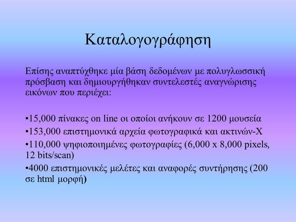 Καταλογογράφηση Επίσης αναπτύχθηκε μία βάση δεδομένων με πολυγλωσσική πρόσβαση και δημιουργήθηκαν συντελεστές αναγνώρισης εικόνων που περιέχει: 15,000 πίνακες on line οι οποίοι ανήκουν σε 1200 μουσεία 153,000 επιστημονικά αρχεία φωτογραφικά και ακτινών-Χ 110,000 ψηφιοποιημένες φωτογραφίες (6,000 x 8,000 pixels, 12 bits/scan) 4000 επιστημονικές μελέτες και αναφορές συντήρησης (200 σε html μορφή)