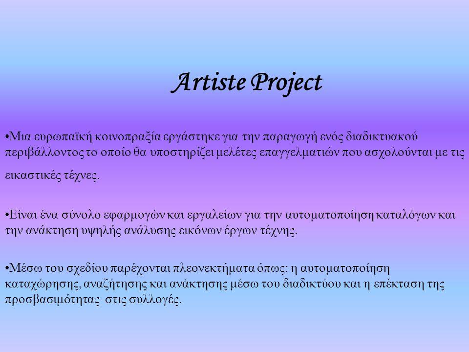 Artiste Project Μια ευρωπαϊκή κοινοπραξία εργάστηκε για την παραγωγή ενός διαδικτυακού περιβάλλοντος το οποίο θα υποστηρίζει μελέτες επαγγελματιών που ασχολούνται με τις εικαστικές τέχνες.