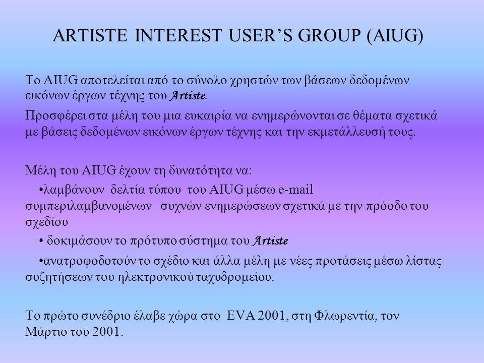 ARTISTE INTEREST USER'S GROUP (AIUG) Το AIUG αποτελείται από το σύνολο χρηστών των βάσεων δεδομένων εικόνων έργων τέχνης του Artiste.