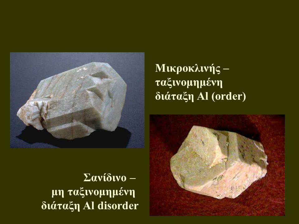 Μικροκλινής – ταξινομημένη διάταξη Al (order) Σανίδινο – μη ταξινομημένη διάταξη Al disorder