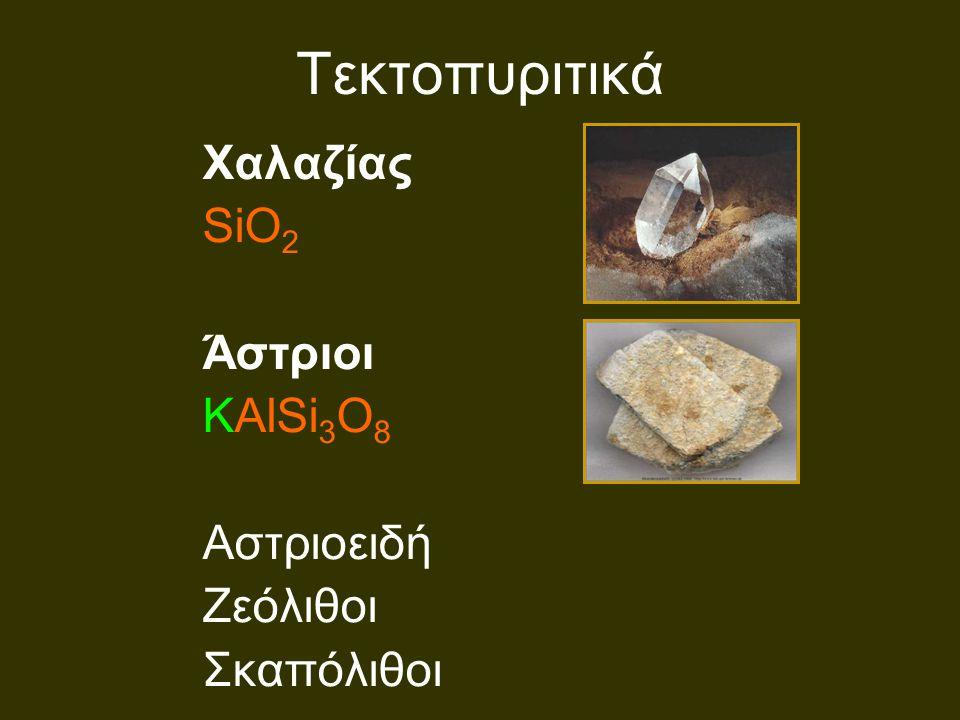 Τεκτοπυριτικά Χαλαζίας SiO 2 Άστριοι KAlSi 3 O 8 Αστριοειδή Zεόλιθοι Σκαπόλιθοι