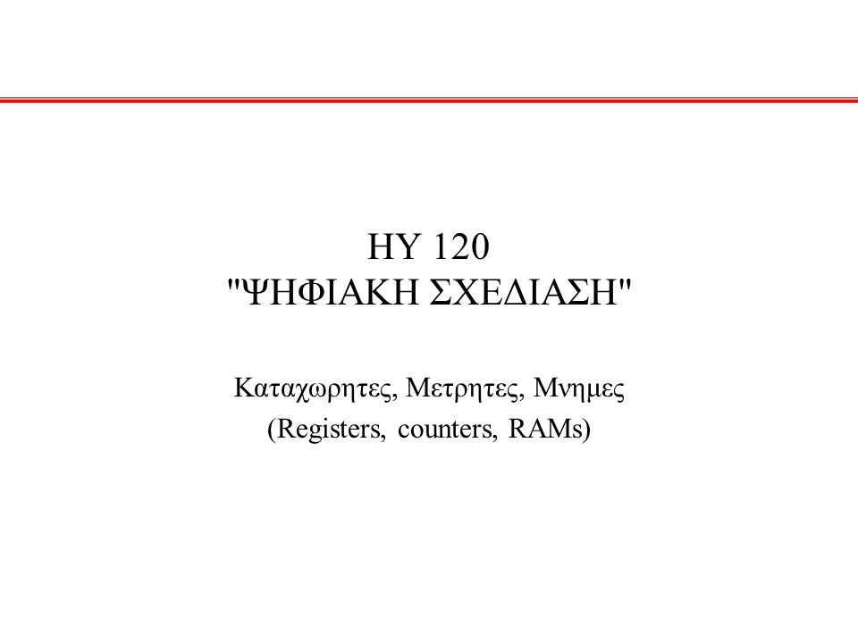 ΗY 120