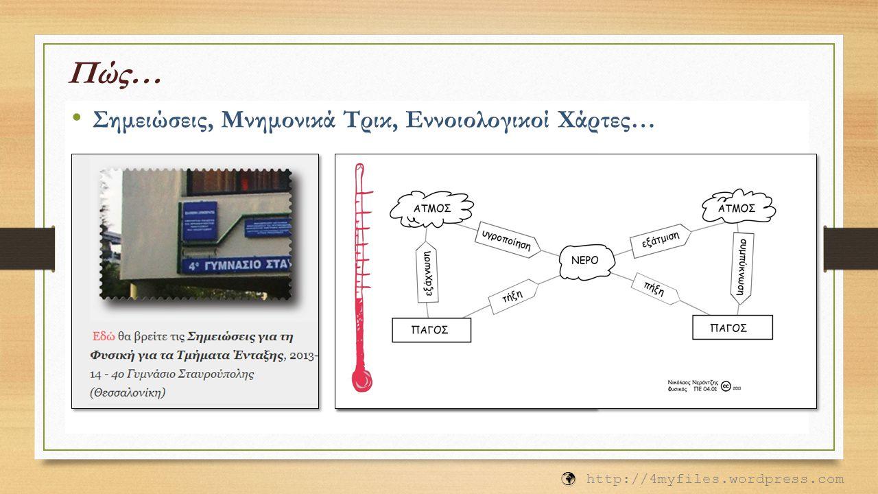Πώς… στη Βιολογία: Μνημονικά Τρικ, Εννοιολογικοί Χάρτες… http://4myfiles.wordpress.com Α΄ Γυμνασίου ένας επιστήμονας από την Ήπειρο στήμονας & ύπερος ένας επιστήμονας από την Ήπειρο στήμονας & ύπερος μια Ελένη στη κερκίδα κερκίδα & ωλένη μια Ελένη στη κερκίδα κερκίδα & ωλένη Φωτογραφίες από www.dreamstime.com πίτσα πεπερόνι .