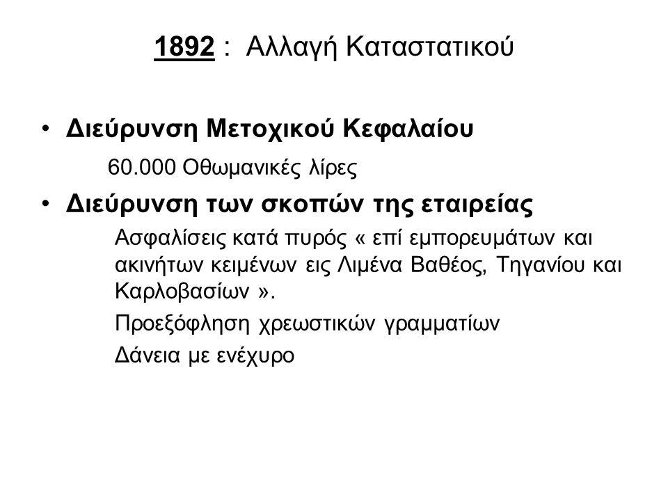 1892 : Αλλαγή Καταστατικού Διεύρυνση Μετοχικού Κεφαλαίου 60.000 Οθωμανικές λίρες Διεύρυνση των σκοπών της εταιρείας Ασφαλίσεις κατά πυρός « επί εμπορε