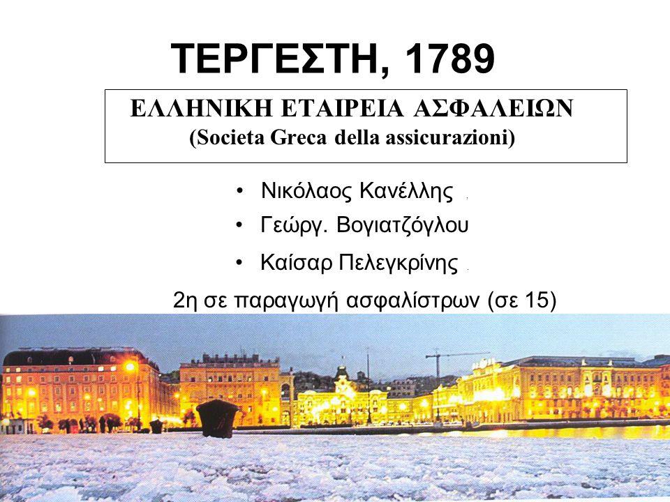 ΤΕΡΓΕΣΤΗ, 1789 ΕΛΛΗΝΙΚΗ ΕΤΑΙΡΕΙΑ ΑΣΦΑΛΕΙΩΝ (Societa Greca della assicurazioni) Νικόλαος Κανέλλης, Γεώργ. Βογιατζόγλου Καίσαρ Πελεγκρίνης. 2η σε παραγω