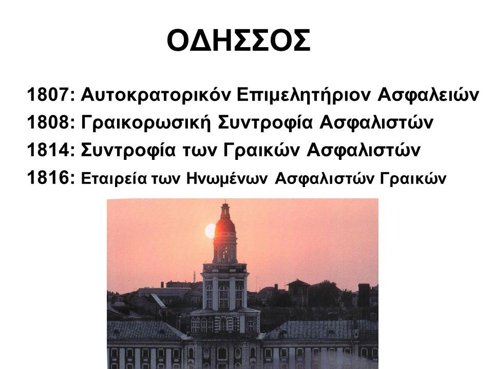 ΟΔΗΣΣΟΣ 1807: Αυτοκρατορικόν Επιμελητήριον Ασφαλειών 1808: Γραικορωσική Συντροφία Ασφαλιστών 1814: Συντροφία των Γραικών Ασφαλιστών 1816: Εταιρεία των Ηνωμένων Ασφαλιστών Γραικών