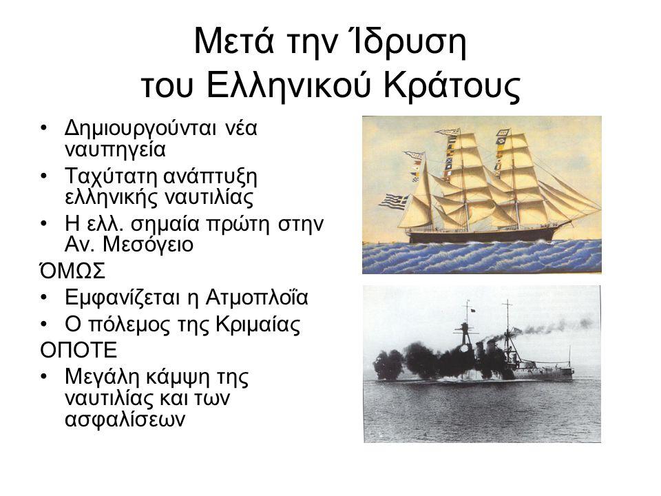 Μετά την Ίδρυση του Ελληνικού Κράτους Δημιουργούνται νέα ναυπηγεία Ταχύτατη ανάπτυξη ελληνικής ναυτιλίας Η ελλ. σημαία πρώτη στην Αν. Μεσόγειο ΌΜΩΣ Εμ