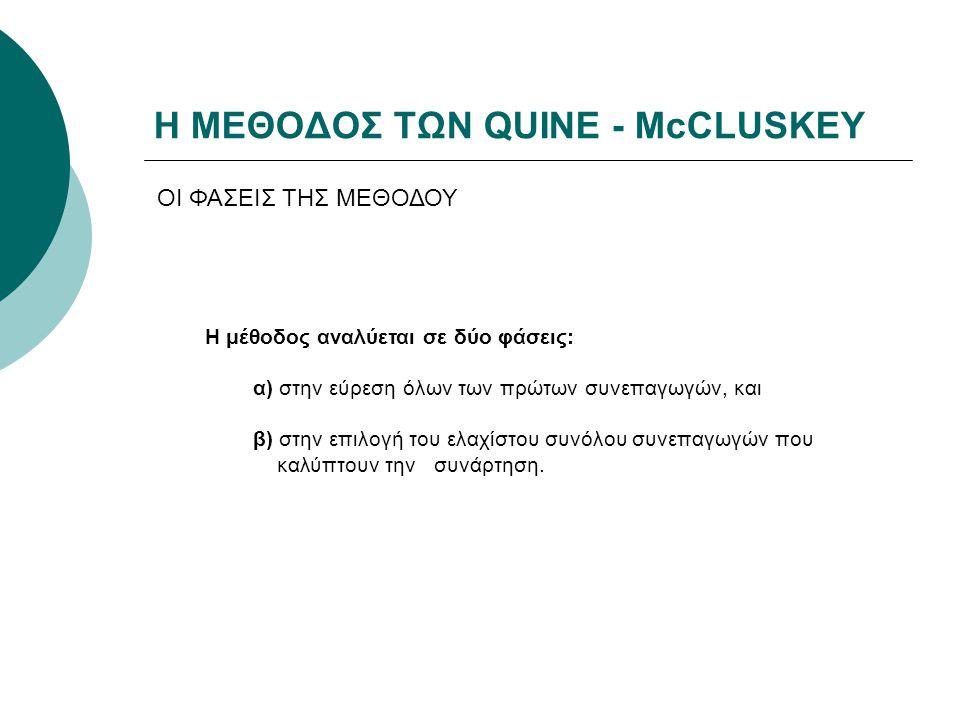 Η ΜΕΘΟΔΟΣ ΤΩΝ QUINE - McCLUSKEY ΟΙ ΦΑΣΕΙΣ ΤΗΣ ΜΕΘΟΔΟΥ Η μέθοδος αναλύεται σε δύο φάσεις: α) στην εύρεση όλων των πρώτων συνεπαγωγών, και β) στην επιλο