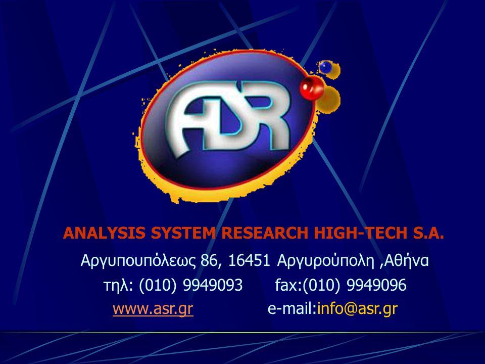 ANALYSIS SYSTEM RESEARCH HIGH-TECH S.A. Αργυπουπόλεως 86, 16451 Αργυρούπολη,Αθήνα τηλ: (010) 9949093 fax:(010) 9949096 www.asr.gr e-mail:info@asr.grww