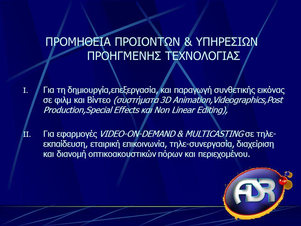 I. Για τη δημιουργία,επεξεργασία, και παραγωγή συνθετικής εικόνας σε φιλμ και Βίντεο (συστήματα 3D Animation,Videographics,Post Production,Special Eff