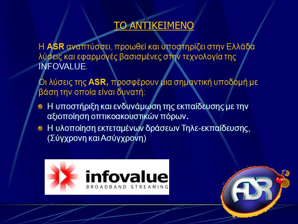 ΤΟ ΑΝΤΙΚΕΙΜΕΝΟ Η ASR αναπτύσσει, προωθεί και υποστηρίζει στην Ελλάδα λύσεις και εφαρμογές βασισμένες στην τεχνολογία της INFOVALUE.