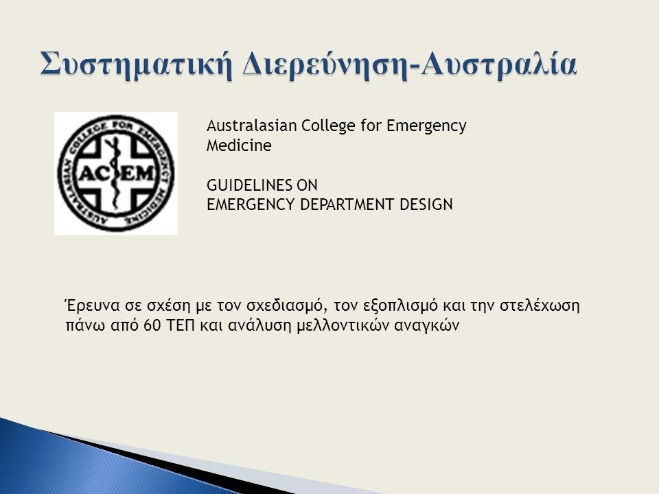Australasian College for Emergency Medicine GUIDELINES ON EMERGENCY DEPARTMENT DESIGN Έρευνα σε σχέση με τον σχεδιασμό, τον εξοπλισμό και την στελέχωση πάνω από 60 ΤΕΠ και ανάλυση μελλοντικών αναγκών