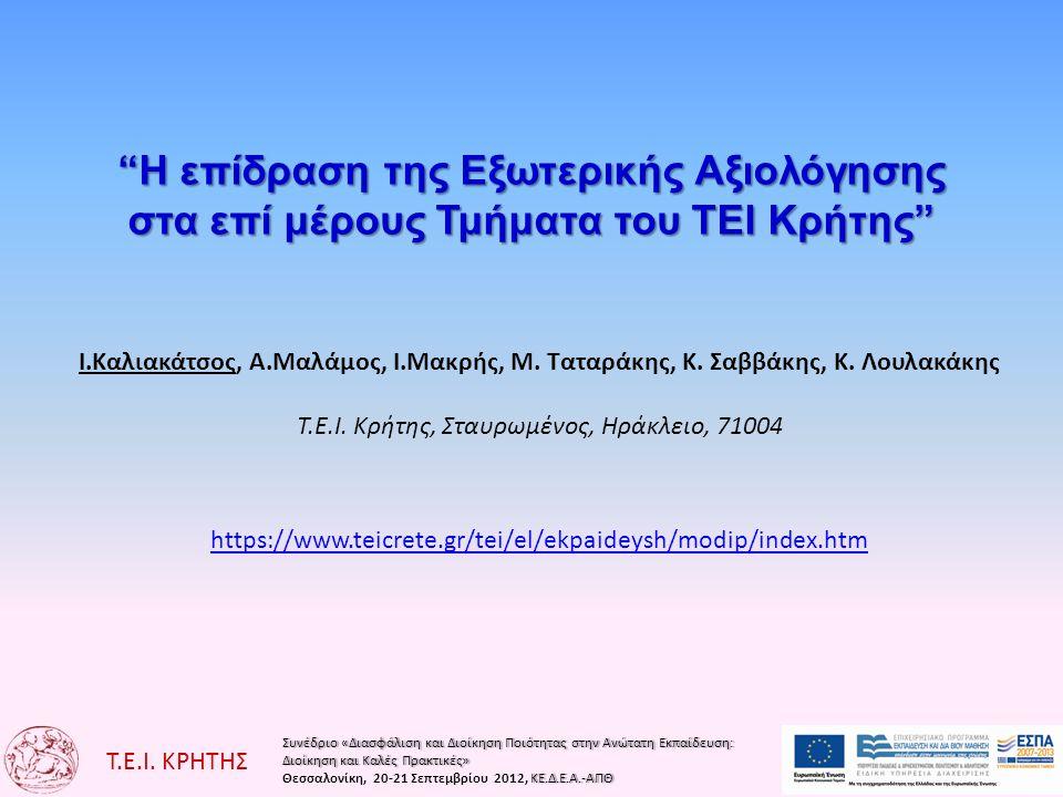 """""""Η επίδραση της Εξωτερικής Αξιολόγησης στα επί μέρους Τμήματα του ΤΕΙ Κρήτης"""" Συνέδριο «Διασφάλιση και Διοίκηση Ποιότητας στην Ανώτατη Εκπαίδευση:Συνέ"""