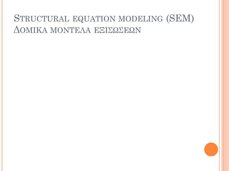 Παλινδρομική ανάλυση Ποια εξίσωση μπορεί να περιγράψει τη σχέση αυτών των αριθμών; Ώρες διαβάσματοςΒαθμός 13 25 37 49