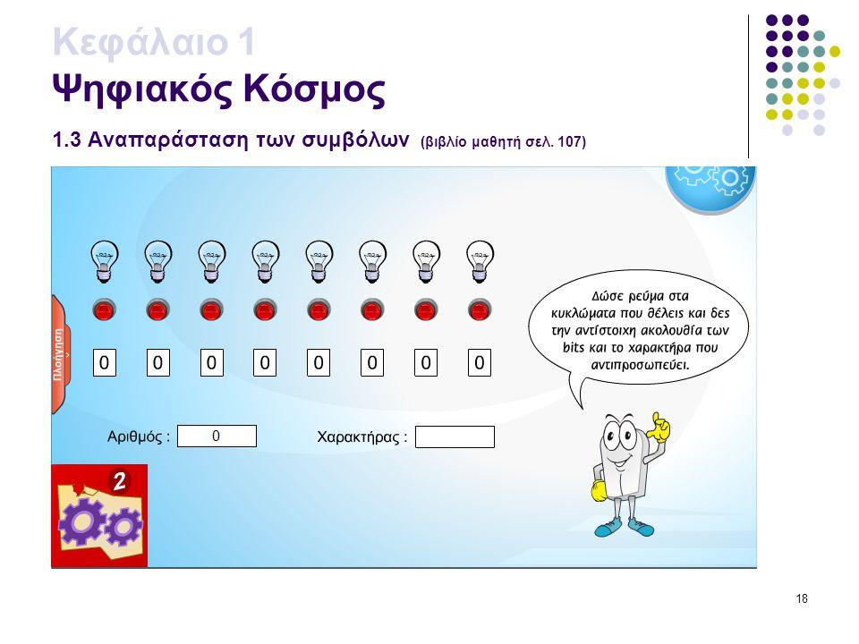 18 Κεφάλαιο 1 Ψηφιακός Κόσμος 1.3 Αναπαράσταση των συμβόλων (βιβλίο μαθητή σελ. 107)