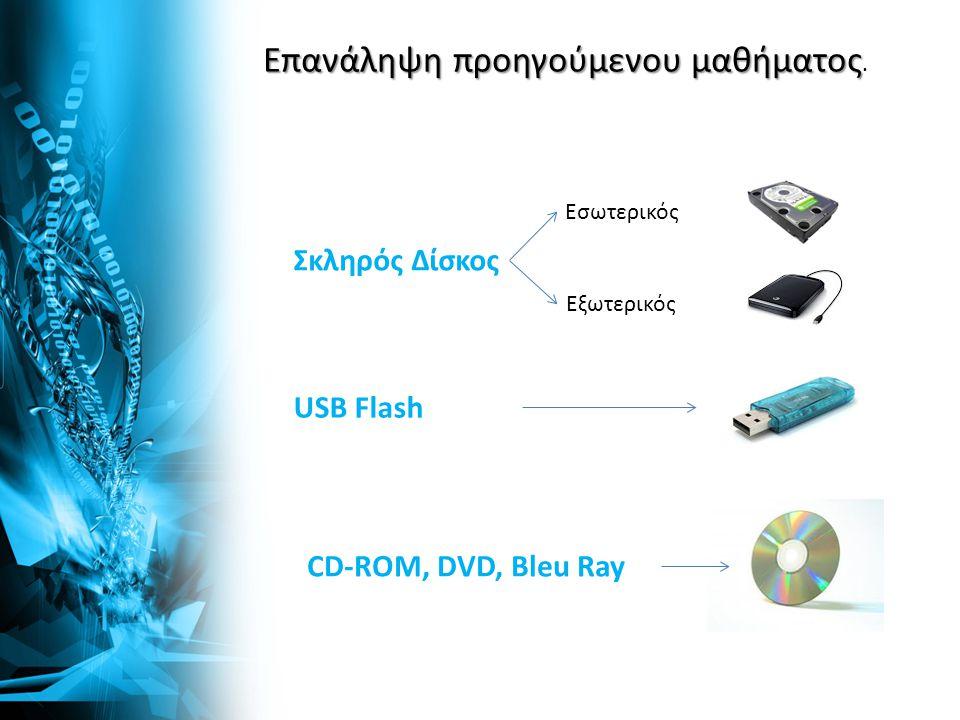 Επανάληψη προηγούμενου μαθήματος Επανάληψη προηγούμενου μαθήματος. Σκληρός Δίσκος Εσωτερικός Εξωτερικός USB Flash CD-ROM, DVD, Bleu Ray