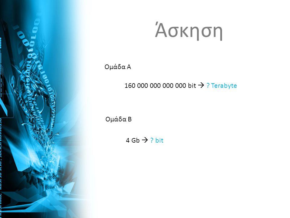 Άσκηση 160 000 000 000 000 bit  ? Terabyte Ομάδα Α Ομάδα Β 4 Gb  ? bit