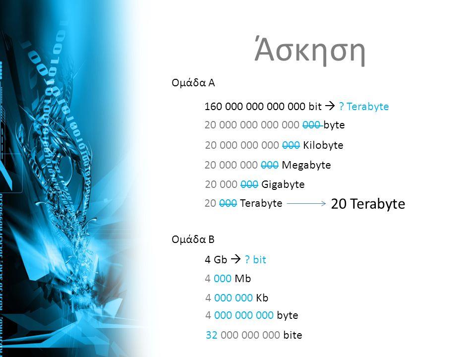 Άσκηση 160 000 000 000 000 bit  ? Terabyte Ομάδα Α Ομάδα Β 4 Gb  ? bit 20 000 000 000 000 000 byte 20 000 000 000 000 Kilobyte 20 000 000 000 Megaby