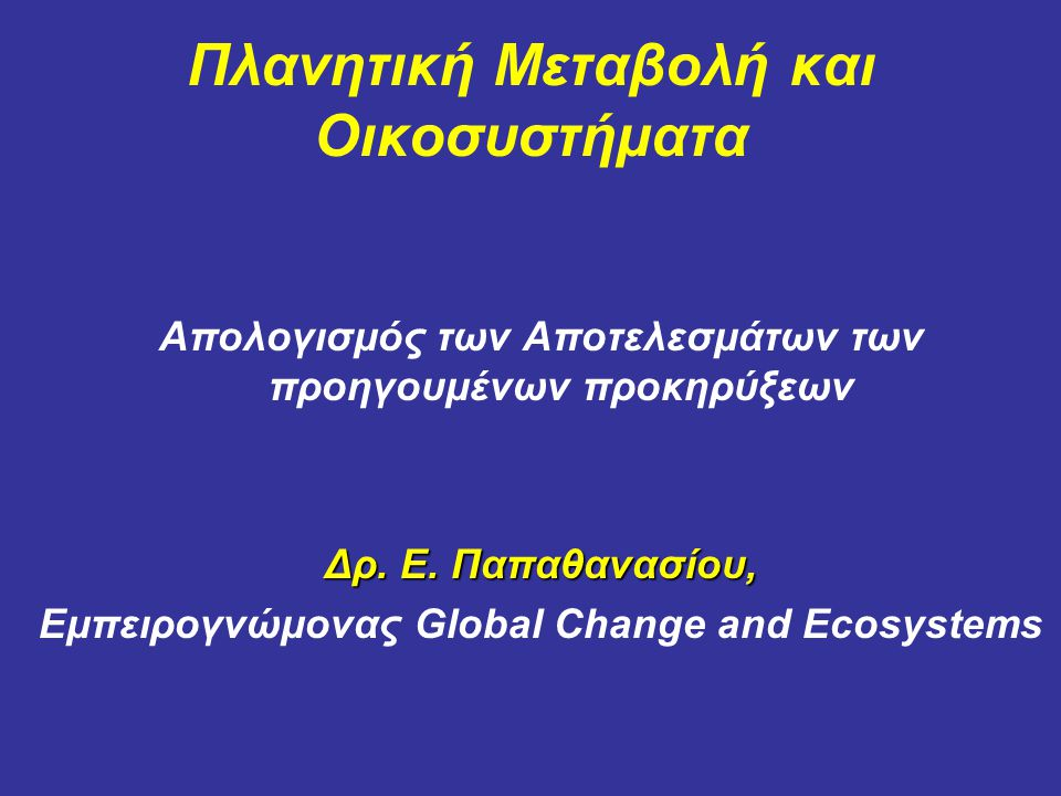 Ελληνική Συμμετοχή σε STREPS+CA+SSA της 1ης Προκήρυξης στην Πλανητική Μεταβολή και οικοσυστήματα ΑκρωνύμιοΣυμμετέχοντες Ελληνική Συμμετοχή STREPS + CA 1FISH & CHIPSIMBC197.000 2ALERTAUTH245.000 3ELMEIMBC183.700 4RIVERTWINAUTH202.800 828.500 SSA 1THE MAIN AIMUOA70.000 2KASSANAGREF28.500 98.500