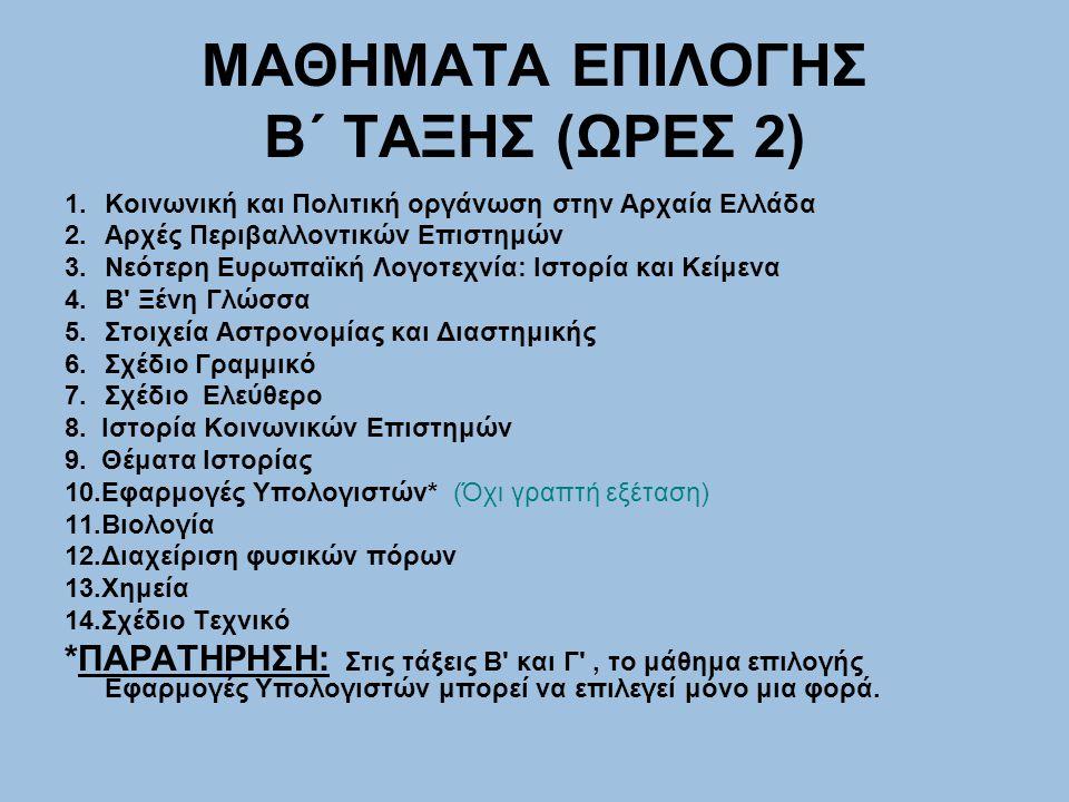 ΜΑΘΗΜΑΤΑ ΕΠΙΛΟΓΗΣ Β΄ ΤΑΞΗΣ (ΩΡΕΣ 2) 1. Κοινωνική και Πολιτική οργάνωση στην Αρχαία Ελλάδα 2.Αρχές Περιβαλλοντικών Επιστημών 3. Νεότερη Ευρωπαϊκή Λογοτ