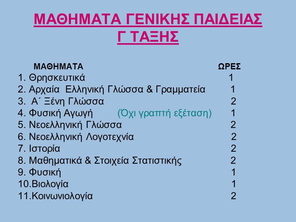 ΜΑΘΗΜΑΤΑ ΓΕΝΙΚΗΣ ΠΑΙΔΕΙΑΣ Γ ΤΑΞΗΣ ΜΑΘΗΜΑΤΑ ΩΡΕΣ 1. Θρησκευτικά 1 2. Αρχαία Ελληνική Γλώσσα & Γραμματεία 1 3. Α΄ Ξένη Γλώσσα 2 4. Φυσική Αγωγή (Όχι γρα