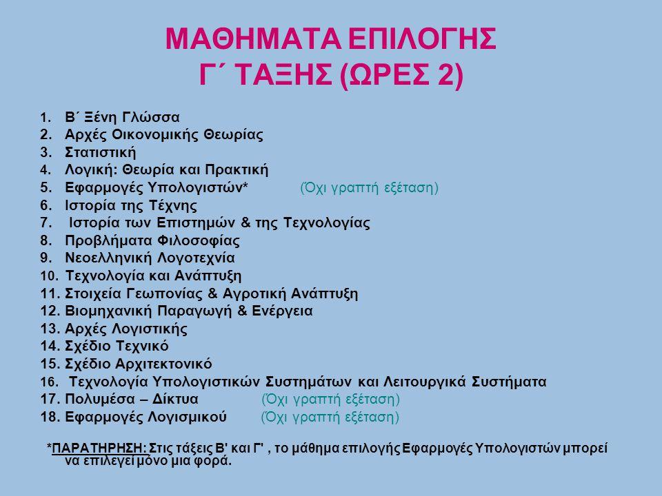 ΜΑΘΗΜΑΤΑ ΕΠΙΛΟΓΗΣ Γ΄ ΤΑΞΗΣ (ΩΡΕΣ 2) 1. Β΄ Ξένη Γλώσσα 2. Αρχές Οικονομικής Θεωρίας 3. Στατιστική 4. Λογική: Θεωρία και Πρακτική 5.Εφαρμογές Υπολογιστώ