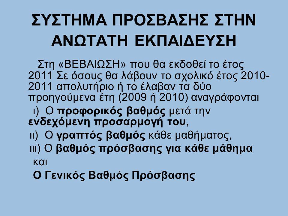 ΣΥΣΤΗΜΑ ΠΡΟΣΒΑΣΗΣ ΣΤΗΝ ΑΝΩΤΑΤΗ ΕΚΠΑΙΔΕΥΣΗ Στη «ΒΕΒΑΙΩΣΗ» που θα εκδοθεί το έτος 2011 Σε όσους θα λάβουν το σχολικό έτος 2010- 2011 απολυτήριο ή το έλα