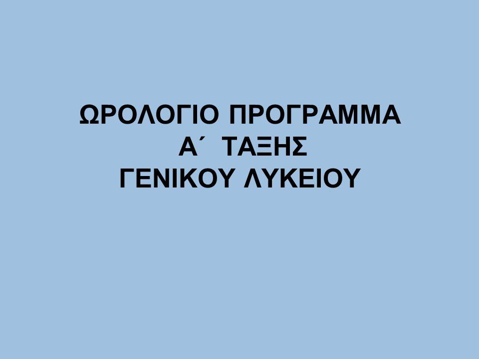 ΩΡΟΛΟΓΙΟ ΠΡΟΓΡΑΜΜΑ Α΄ ΤΑΞΗΣ ΓΕΝΙΚΟΥ ΛΥΚΕΙΟΥ