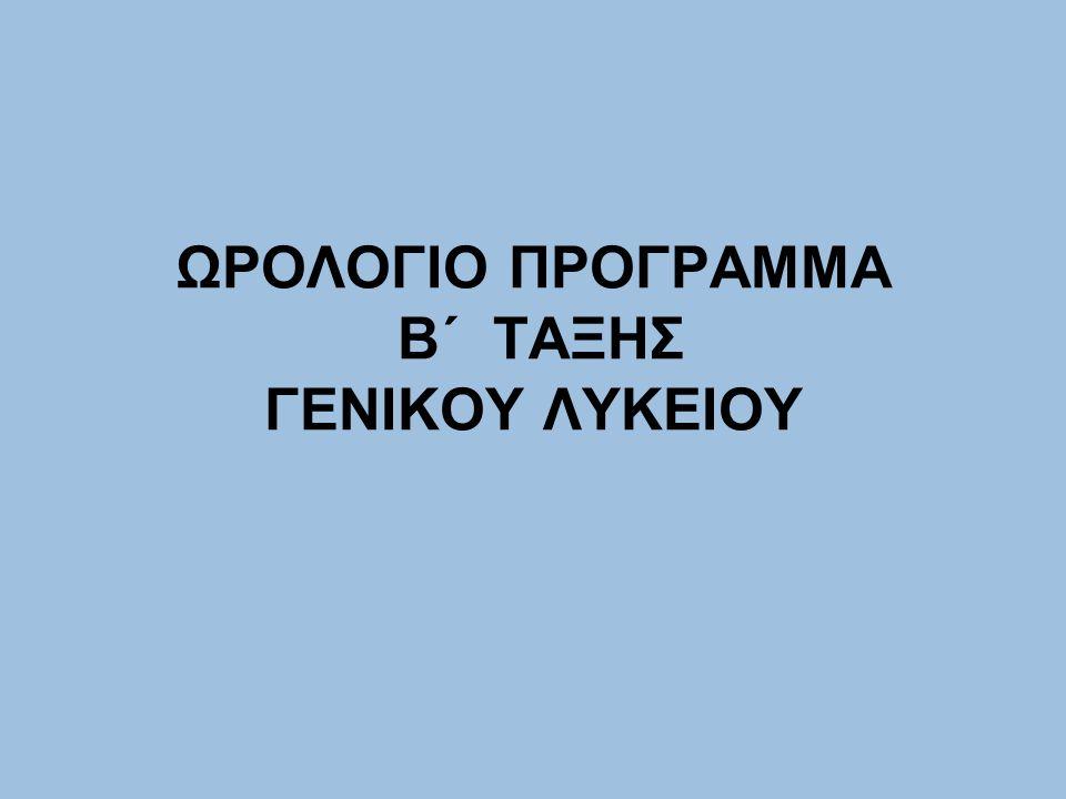 ΣΥΣΤΗΜΑ ΠΡΟΣΒΑΣΗΣ ΣΤΗΝ ΑΝΩΤΑΤΗ ΕΚΠΑΙΔΕΥΣΗ Το μάθημα επιλογής της Γ΄ Τάξης «Αρχές Οικονομικής Θεωρίας», μπορεί να εξεταστεί σε εθνικό επίπεδο αφού ο υποψήφιος το δηλώσει με την Αίτηση - Δήλωση του Φεβρουαρίου, Υποχρεωτικά όμως δηλώνει ως μάθημα Γενικής παιδείας που θα το εξεταστεί σε εθνικό επίπεδο «Μαθηματικά και Στοιχεία Στατιστικής»