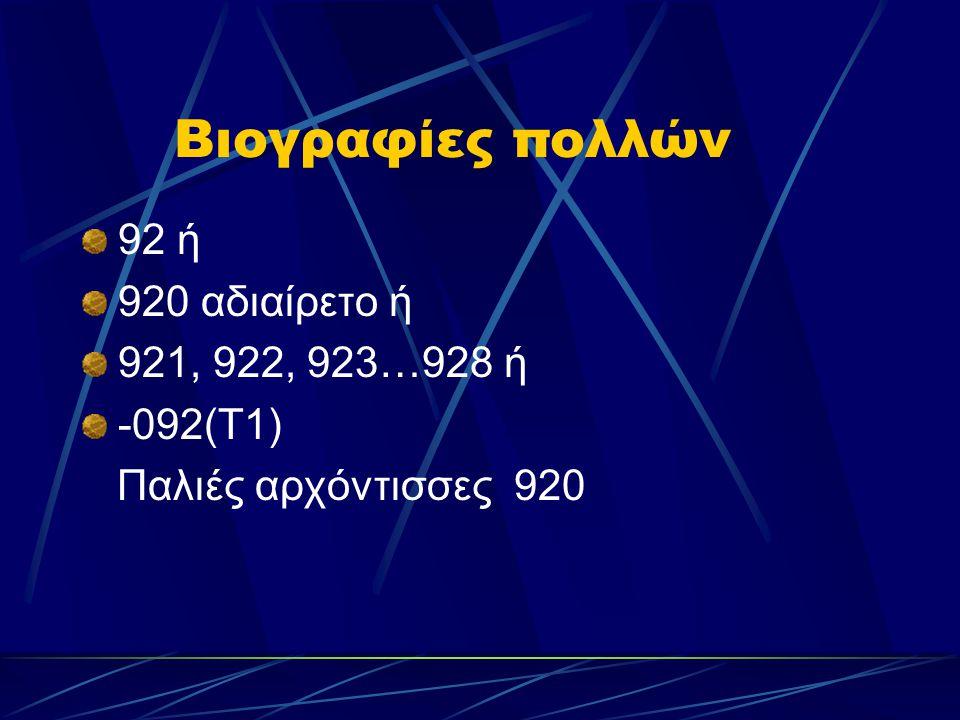 Βιογραφίες πολλών 92 ή 920 αδιαίρετο ή 921, 922, 923…928 ή -092(Τ1) Παλιές αρχόντισσες 920