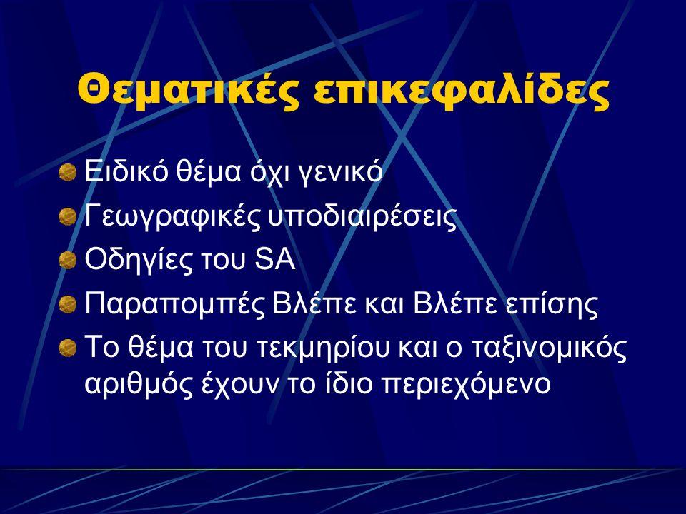 Θεματικές επικεφαλίδες Ειδικό θέμα όχι γενικό Γεωγραφικές υποδιαιρέσεις Οδηγίες του SA Παραπομπές Βλέπε και Βλέπε επίσης Το θέμα του τεκμηρίου και ο τ