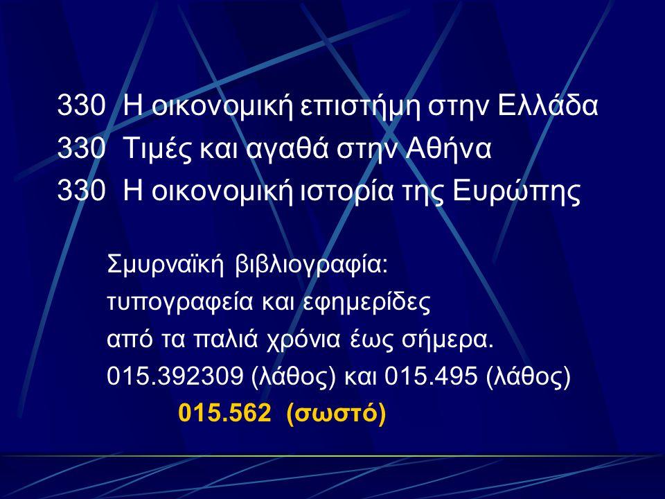 330 Η οικονομική επιστήμη στην Ελλάδα 330 Τιμές και αγαθά στην Αθήνα 330 Η οικονομική ιστορία της Ευρώπης Σμυρναϊκή βιβλιογραφία: τυπογραφεία και εφημ