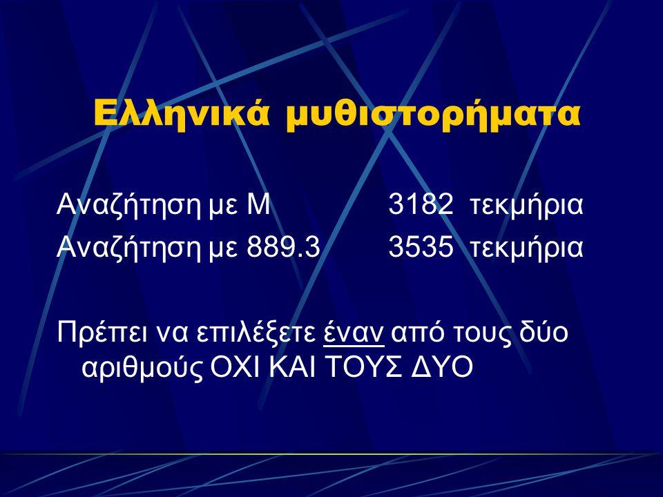 Ελληνικά μυθιστορήματα Αναζήτηση με Μ3182 τεκμήρια Αναζήτηση με 889.33535 τεκμήρια Πρέπει να επιλέξετε έναν από τους δύο αριθμούς ΟΧΙ ΚΑΙ ΤΟΥΣ ΔΥΟ