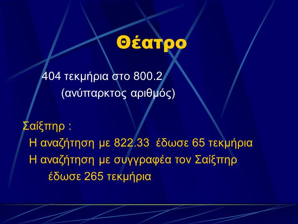 Θέατρο 404 τεκμήρια στο 800.2 (ανύπαρκτος αριθμός) Σαίξπηρ : Η αναζήτηση με 822.33 έδωσε 65 τεκμήρια Η αναζήτηση με συγγραφέα τον Σαίξπηρ έδωσε 265 τε