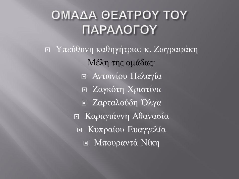  Υπεύθυνη καθηγήτρια : κ. Ζωγραφάκη Μέλη της ομάδας :  Αντωνίου Πελαγία  Ζαγκότη Χριστίνα  Ζαρταλούδη Όλγα  Καραγιάννη Αθανασία  Κυπραίου Ευαγγε