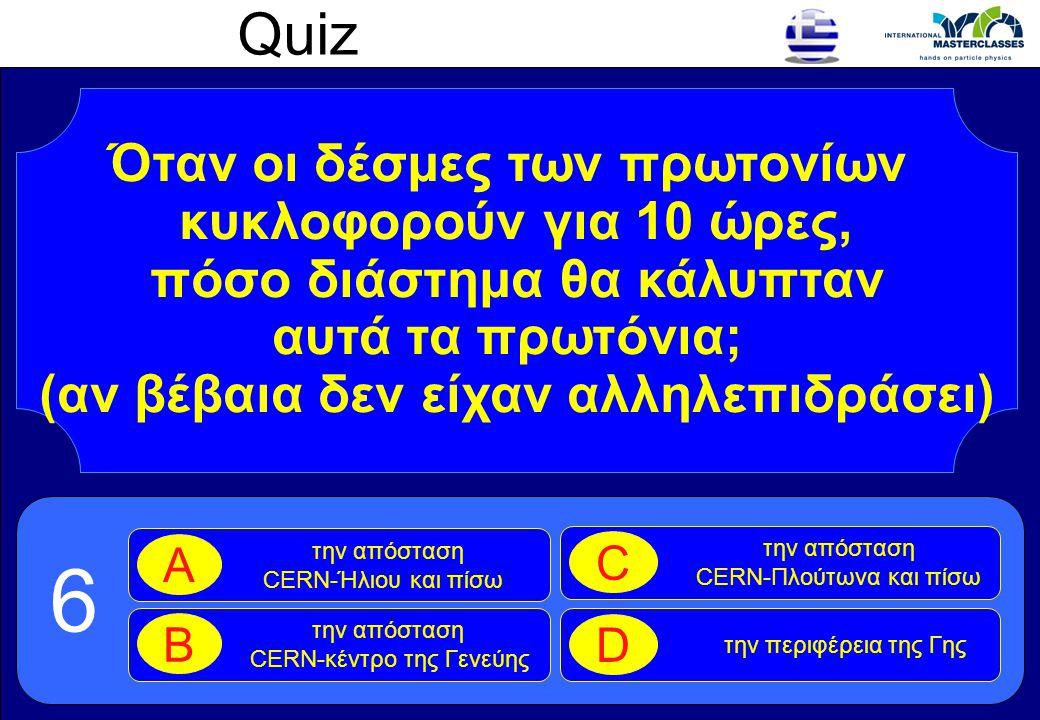 Quiz Τελευταία ερώτηση: Ποιο είναι το πιο συνηθισμένο στοιχειώδες σωματίδιο στο σώμα μας; το άνω κουάρκ A το κάτω κουάρκ B το ηλεκτρόνιο C το χαμηλό κουάρκ D 7