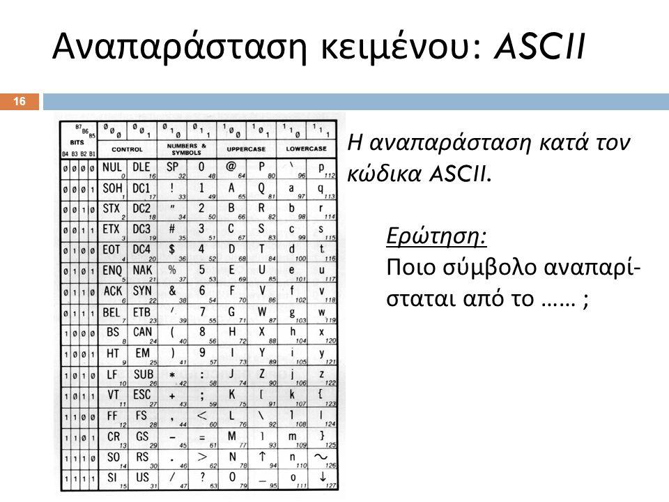 Αναπαράσταση κειμένου : ASCII 16 Η αναπαράσταση κατά τον κώδικα ASCII.