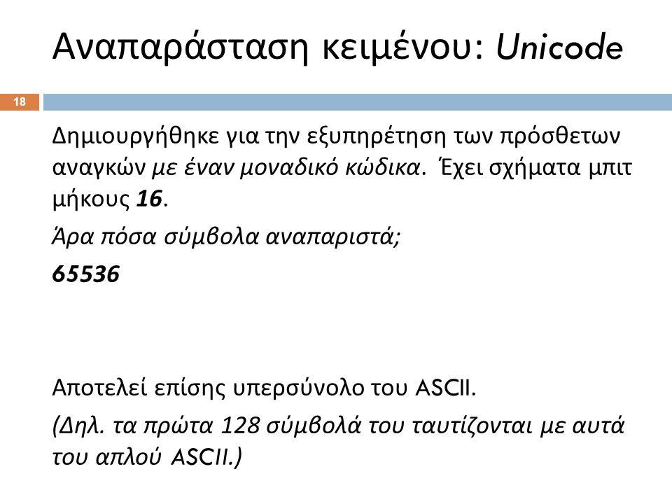 Αναπαράσταση κειμένου : Unicode 18 Δημιουργήθηκε για την εξυπηρέτηση των πρόσθετων αναγκών με έναν μοναδικό κώδικα.