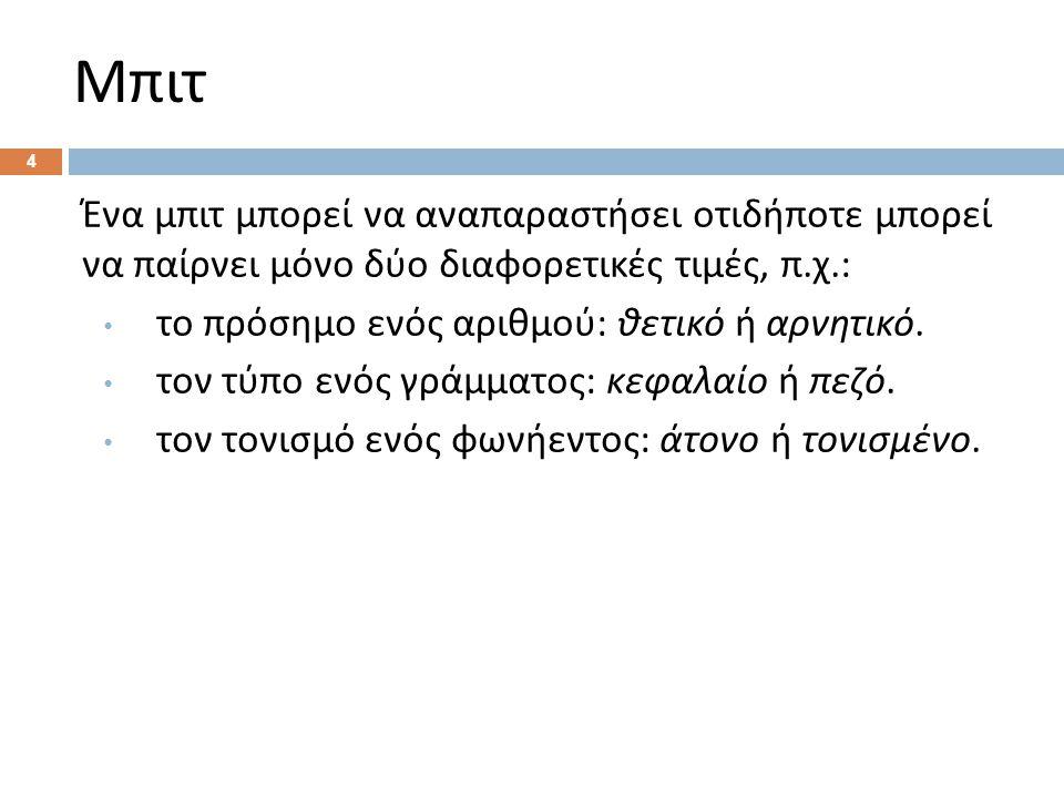 Αναπαράσταση κειμένου : ASCII 15 Η αναπαράσταση κατά τον κώδικα ASCII.