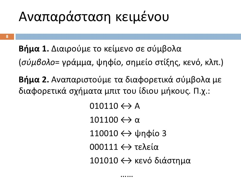 Αναπαράσταση ήχου 39 Ερώτηση : Αν ο ήχος διαρκεί 5 δευτερόλεπτα, και παίρνουμε 1000 δείγματα / δευτερόλεπτο, και υπάρχουν 128 επίπεδα πλάτους, πόσα μπιτ χρειαζόμαστε ; Απάντηση : 5 δευτερόλεπτα ήχου 1000 δείγματα / δευτερόλεπτο επομένως :5000 δείγματα 128 επίπεδα πλάτους  7 μπιτ / δείγμα άρα συνολικά :35000 μπιτ