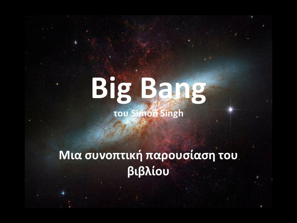 Big Bang του Simon Singh Μια συνοπτική παρουσίαση του βιβλίου