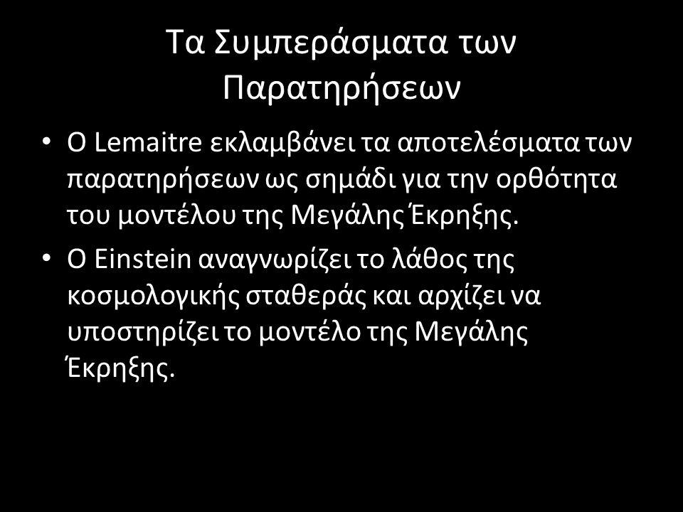 Τα Συμπεράσματα των Παρατηρήσεων Ο Lemaitre εκλαμβάνει τα αποτελέσματα των παρατηρήσεων ως σημάδι για την ορθότητα του μοντέλου της Μεγάλης Έκρηξης. Ο