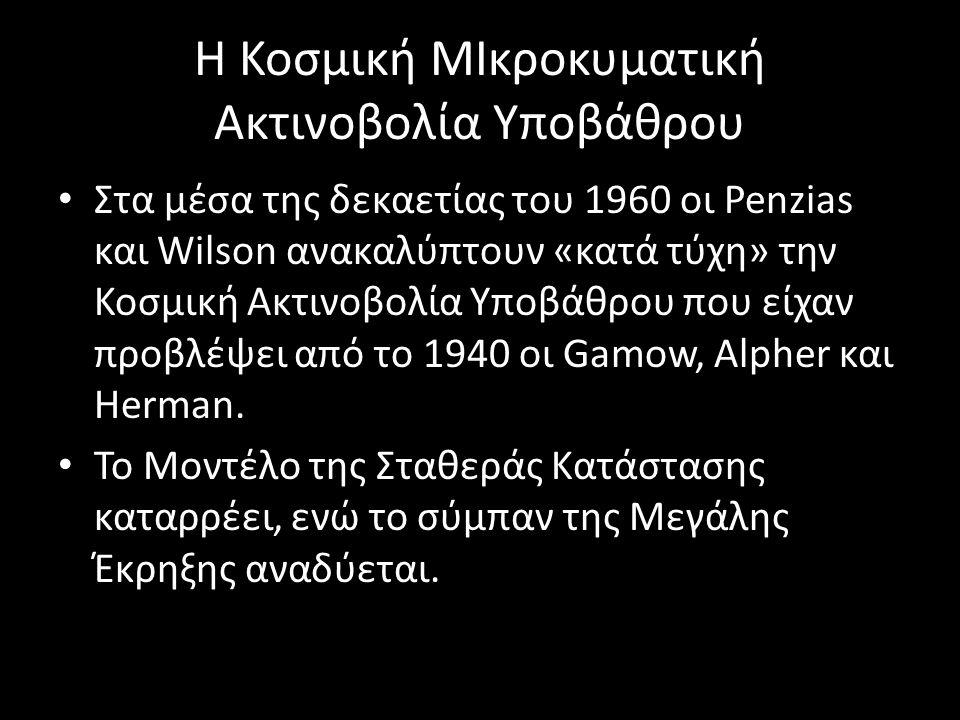 Η Κοσμική ΜΙκροκυματική Ακτινοβολία Υποβάθρου Στα μέσα της δεκαετίας του 1960 οι Penzias και Wilson ανακαλύπτουν «κατά τύχη» την Κοσμική Ακτινοβολία Υ